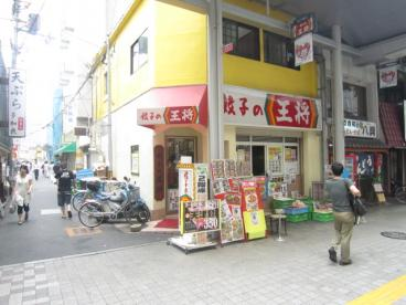 餃子の王将JR高槻店の画像1