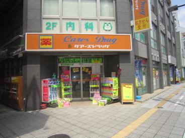 ケアーズドラッグ芥川店の画像1