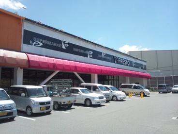 フレスコ今城店の画像2