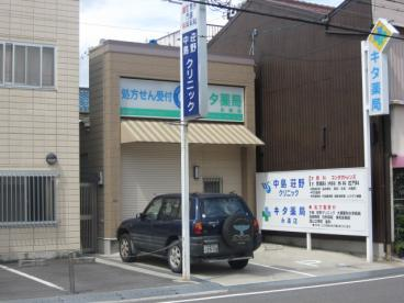 キタ薬局永楽店の画像1