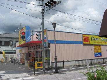 ケアーズドラッグ大手町店の画像2