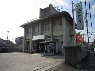 JAたかつき芥川支店の画像1