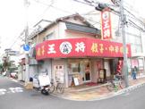 大阪王将富田団地店