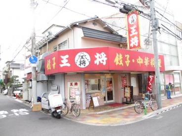 大阪王将富田団地店の画像1