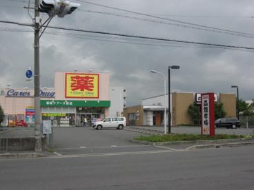 ケアーズドラッグ郡家店の画像3