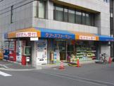 ケアーズドラッグ栄町店