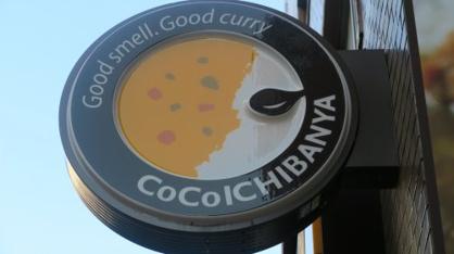 CoCo壱番屋 御徒町春日通り店の画像2