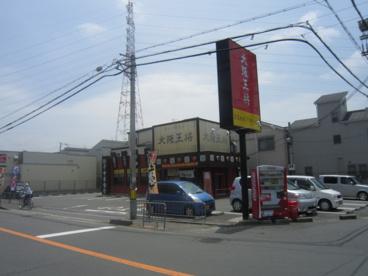 大阪王将高槻南店の画像1