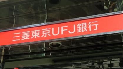 三菱東京UFJ銀行 ATMコーナー 上野駅浅草口の画像1
