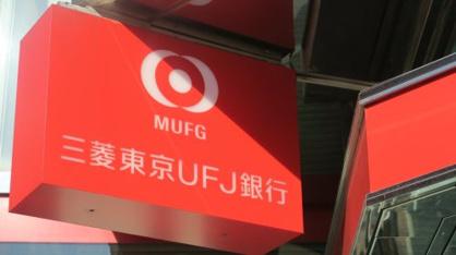 三菱東京UFJ銀行 上野支店鶯谷駅前出張所の画像1
