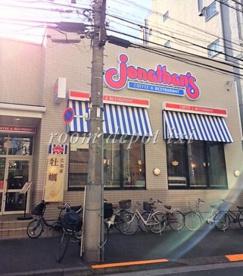 ジョナサン 神楽坂駅前店の画像1
