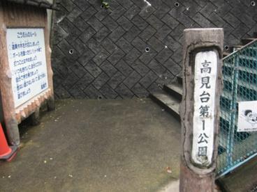 高見台第1公園の画像2