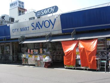 シティマートサボイ津之江店の画像1