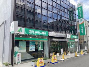 りそな銀行高槻富田支店の画像1