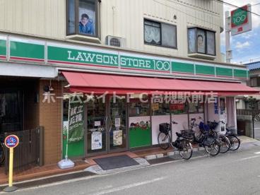 ローソンストア100摂津富田店の画像1