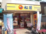 松屋富田店