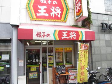 餃子の王将摂津富田駅前店の画像1