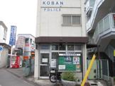 大阪府高槻警察署富田駅前交番