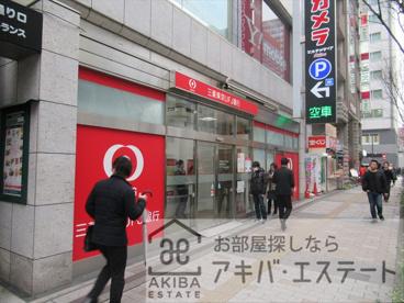 三菱東京UFJ銀行 秋葉原駅前支店の画像1