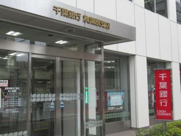 千葉銀行秋葉原支店の画像1