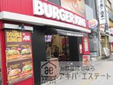 バーガーキング秋葉原昭和通り店