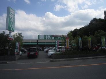 業務スーパーTAKENOKO奈佐原店の画像3