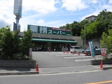 業務スーパーTAKENOKO奈佐原店の画像4