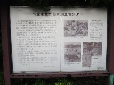 市立埋蔵文化財調査センターの画像2
