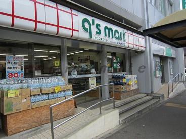キューズマート西横浜店の画像1