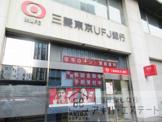 三菱東京UFJ銀行 浅草橋支店