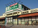 業務スーパー南富田店