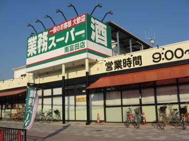 業務スーパー南富田店の画像1