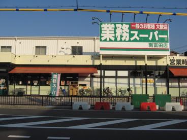 業務スーパー南富田店の画像2