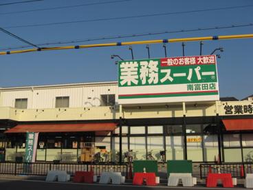 業務スーパー南富田店の画像3