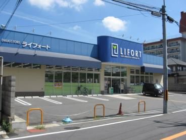 ライフォート富田東店の画像1