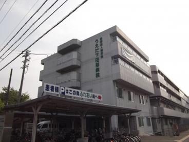 うえだ下田部病院の画像1