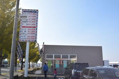 イン東京大田原店の画像2