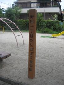 野田一丁目たんぽぽ児童遊園の画像3