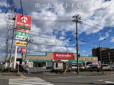 キリン堂高槻野田店の画像1