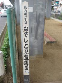 東天川一丁目なでしこ児童遊園の画像3