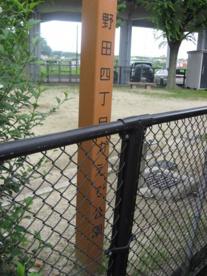 野田四丁目かえで公園の画像5