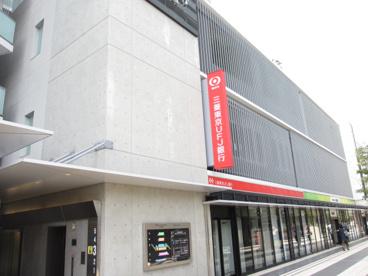 三菱東京UFJ銀行 高槻支店の画像1