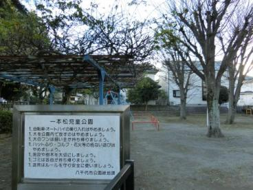 一本松児童公園の画像1