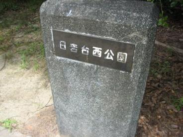 日吉台西公園の画像1