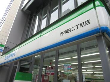 ファミリーマート内神田二丁目店の画像1