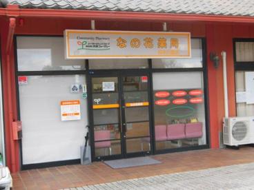 なの花薬局仰木の里店の画像3