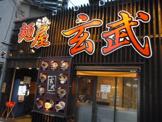 麺屋 玄武