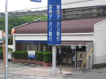 関西アーバン銀行高槻支店高槻日吉台プラザの画像1