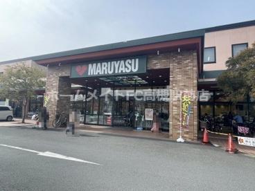 スーパーマルヤス 宮田店の画像1