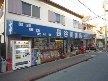 (有)長谷川書店南松原店の画像1